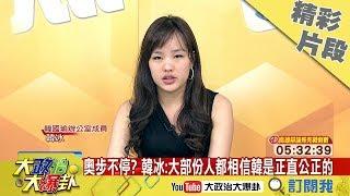 【精彩】吳主席諷菊 韓冰:我們看到新聞也很錯愕