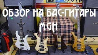 Обзор на бас-гитары MGH