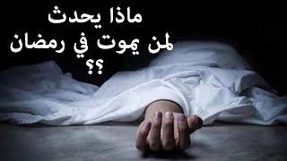 ماذا يحدث لمن يموت في رمضان ؟؟ هل يدخل الجنة بغير حساب ؟؟ هل هي حسن الخاتمه ؟؟