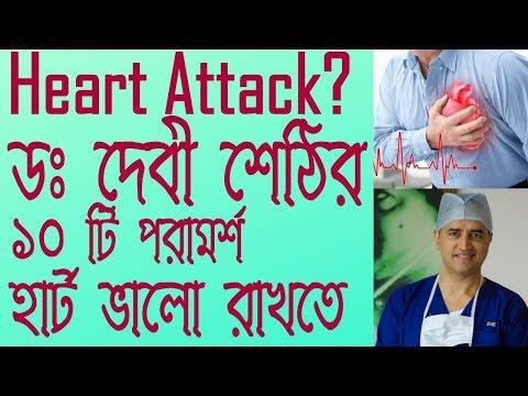 healthy-heart-tips-by-dr.-devi-shetty-||-হার্ট-ভালো-রাখার-নিয়ম