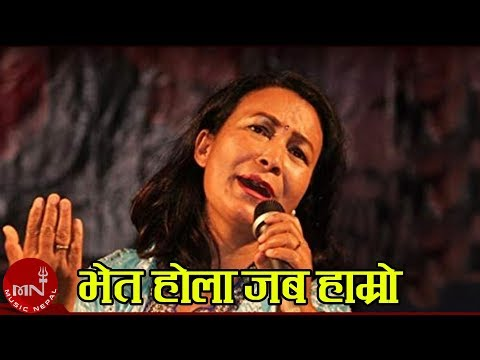 "Bhet Hola Jaba Hamro By Kunti Moktan ""Official Video"""