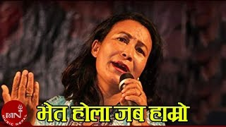 "Bhet Hola Jaba Hamro By Kunti Moktan ""Official Video"""