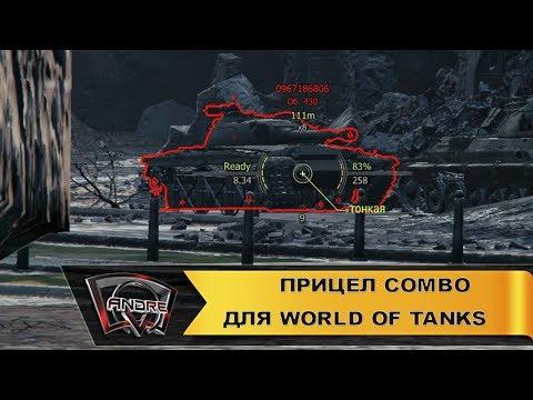 Прицел Combo для World Of Tanks