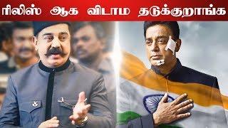 Vishwaroopam 2 ரிலீஸ் ஆக விடாம பின்னால இருந்து தடுக்குறாங்க | Kamal Haasan Answers | KS 17