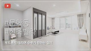 문학동 화이트앤 우드 인테리어 주부들이 반하는집!! /…
