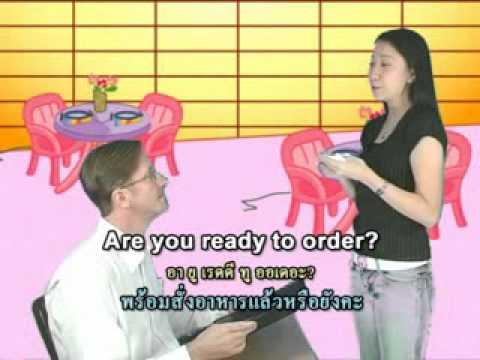 ฝึกพูดภาษาอังกฤษ  พูดในร้านอาหาร