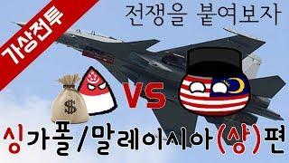 [가상전투]싱가폴vs말레이시아_(Mig-29vsF-15SG)