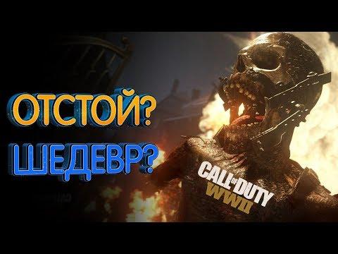 Call of Duty WW2. Худшие и лучшие стороны (Обзор игры)