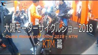 KTM篇:大阪モーターサイクルショー2018 ~KTM:Osaka Motorcycle Show 2018