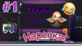 Download ༼ つ ◕_◕ ༽つ💗Весёлая нарезка со СТРИМА💗Где играли со зрителями в jatbox party pack 3 и 4💗