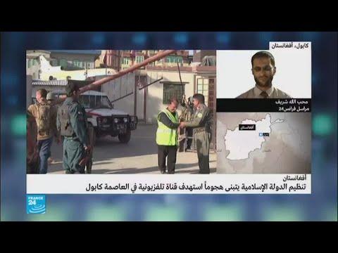 تنظيم -الدولة الإسلامية- يستهدف قناة تلفزيونية في العاصمة الأفغانية