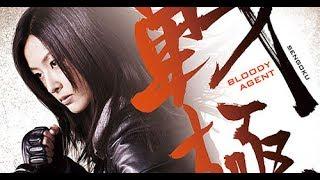 映画『戦極 -Bloody Agent-』 木下あゆ美 動画 9