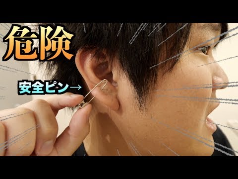 【超危険】安全ピンでピアスを開けるとどれだけ危ないかわかる動画
