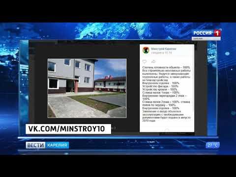 «Россия 1», ГТРК «Карелия», «Вести Карелия», Переселение граждан из аварийного жилья