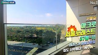 (최초공개) 아크로서울포레스트 37평 terrace h…