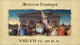 """Гомерівський епос: """"Іліада"""", """"Одіссея"""" (укр.) Давня Греція та Рим"""