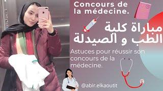 Concours De La Médecine -كيفية التحضير -مباراة الطب و الصيدلة #concours #médecine #FMP