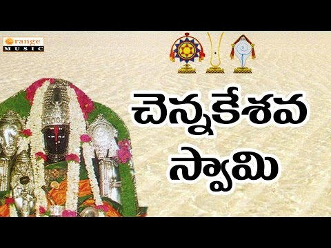 Chanakeshava Swamy | Devotional Songs | Chanakeshava | Telugu Devotional Songs