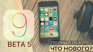 видео Apple выпустила iOS 9.3.2 beta 4для разработчиков ипубличных бета-тестеров