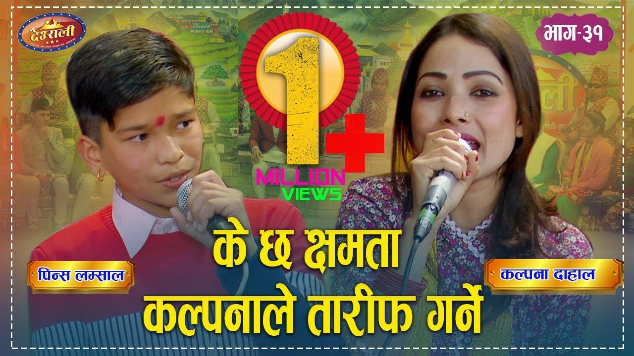 Download Prince Vs Kalpana कल्पनालाई हम्मे हम्मे पारे बाल कलाकार प्रिन्सले  Deurali Live Dohori Ep-31