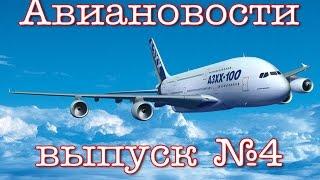 видео РАСПРОДАЖА авиабилетов авиакомпании Estonian | Все спецпредложения авиакомпании Estonian на нашем сайте