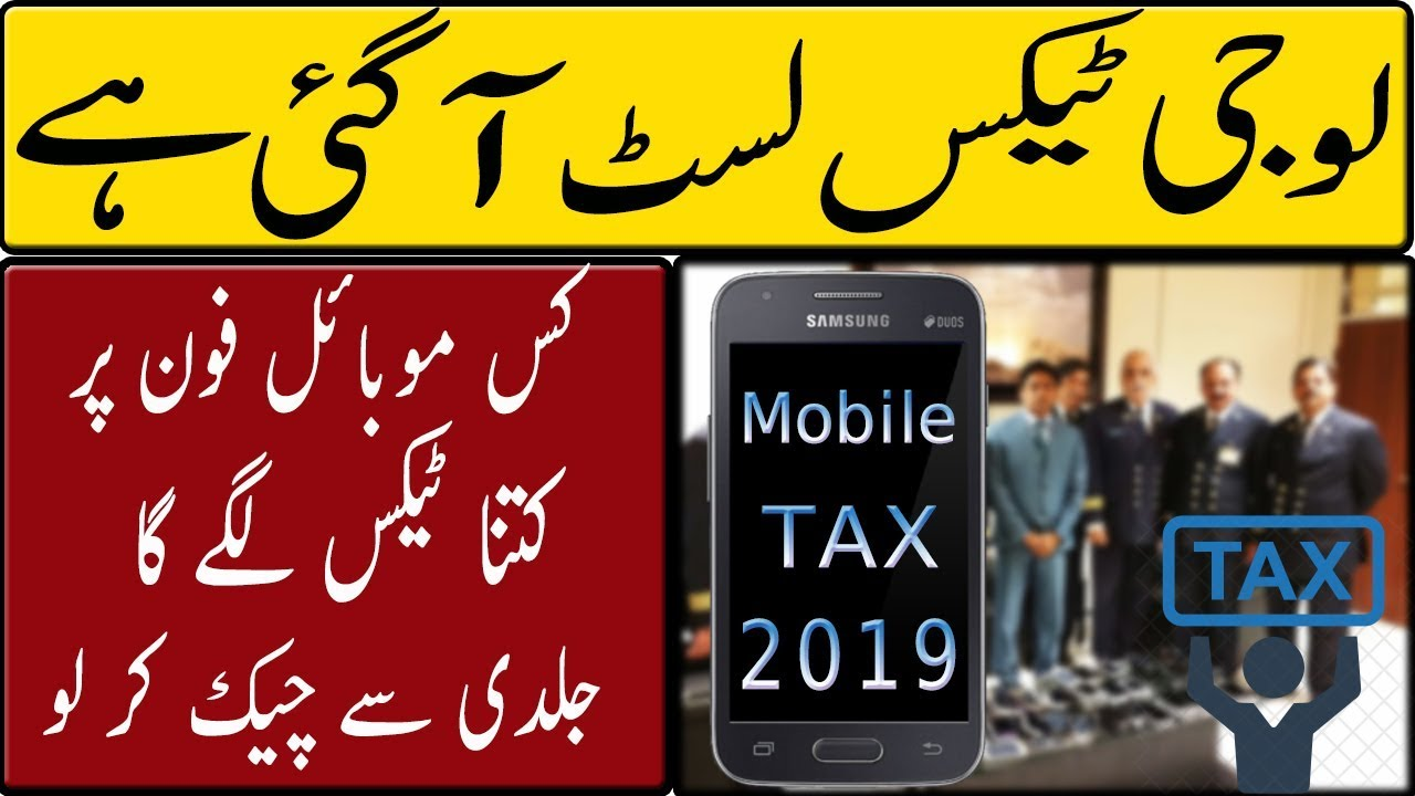 How Much Tax On Mobile Phones Imported In Pakistan - MOBILE