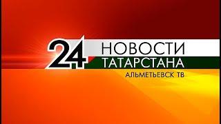 Новости Альметьевска эфир от 1 мая 2018 года