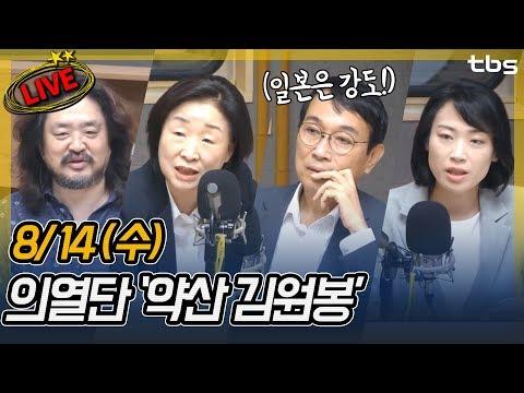 심상정, 김태영, 조경태, 아미르 안베르자데, 김현권 | 김어준의 뉴스공장