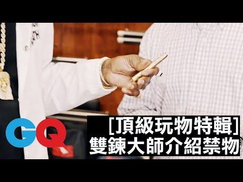雙鍊大師介紹禁品:子彈/大麻/24K金捲菸紙/槍|頂級玩物特輯 #1