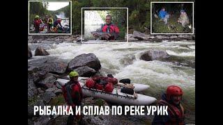 Сибирская река Река Урик Хончин 2018 Сплав и рыбалка
