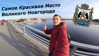 Новгород 2017 - Самое Красивое Место Города и Работа На Конференции
