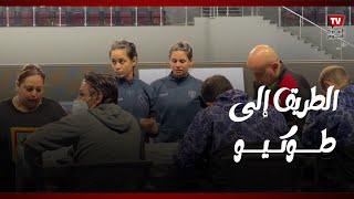 الطريق إلى طوكيو 2021.. مشوار الشقيقتان ياسمينا وهايدي من الدورات الرمضانية للأولمبياد | المصري اليوم