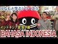 第3回「うなも」と学ぶインドネシア語講座【数字編】
