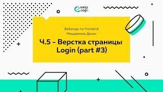 Уроки Web-разработки. Практический вебинар по основам Front-End разработки. Часть 5.