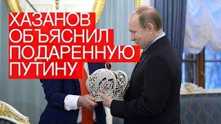 Смотреть Хазанов объяснил подаренную Путину корону онлайн