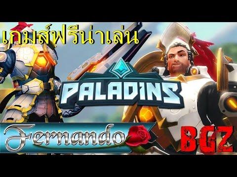 BGZ - Paladins เกมส์ฟรีน่าเล่น Fernando Gameplay