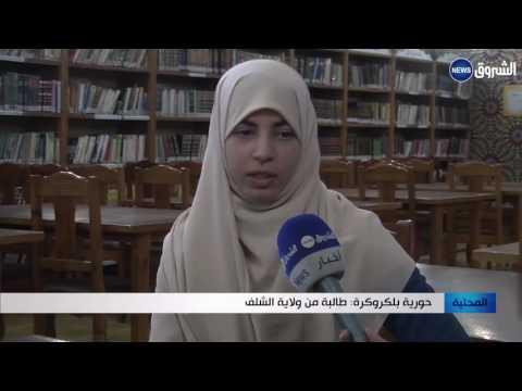 قسنطينة: مسجد الأمير عيد القادر قبلة لحافظات القرآن قبيل رمضان