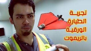 69 | تجربة الطيارة الورقية بالريموت!