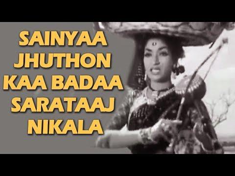 Sainyaa Jhuthon Kaa | Do Ankhen Barah Haath (1957) | Sandhya V Shantaram | Old Classic Hits