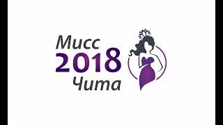 Презентация участниц Мисс Чита 2018