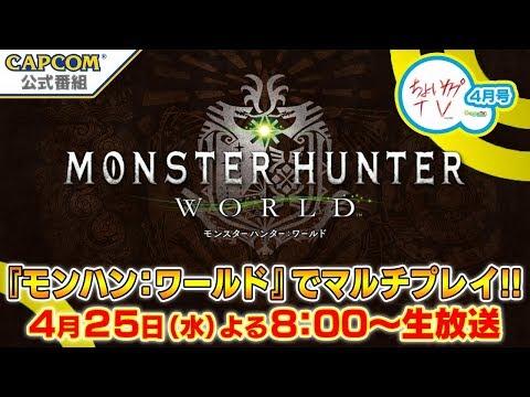 ちょいカプTV!4月号『モンスターハンター:ワールド』 でマルチプレイ!