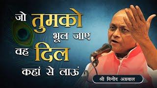 Jo Tumko Bhul Jaaye O Dil Kahan Se Lau Bhajan  By Shri Vinod Ji Agarwal - Lucknow U.P