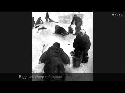 Блокадный Ленинград. «Эстафета жизни»