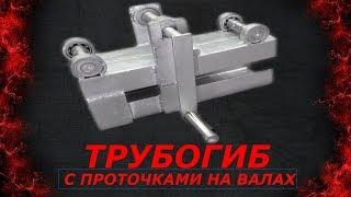 Трубогиб для прфильной трубы, простейший вариант,с проточками на валах.