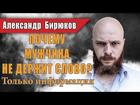 Почему мужчина не держит слово и не выполняет обещаний? Вебинар Александра Бирюкова.