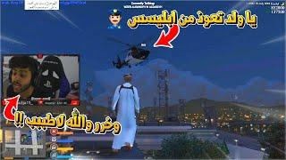 اذا ما وظفوني معهم شرطي بنتحر (أصعب قرار للشرطة 😂!!) قراند#4