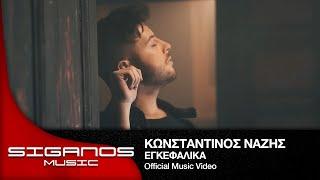 Κωνσταντίνος Νάζης - Εγκεφαλικά Ι Konstantinos Nazis - Egefalika I Official Video Clip 2016