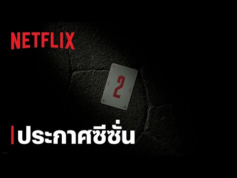 อลิสในแดนมรณะ (Alice in Borderland)   ซีซั่น 2 อยู่ในช่วงถ่ายทำ!   Netflix