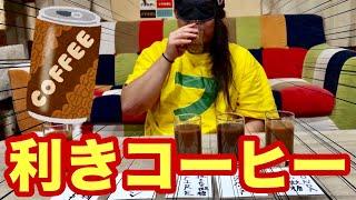 微糖コーヒー5種!利きコーヒーでとんでもない結果に!!!
