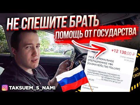 Финансовая поддержка водителей от Яндекс.Такси / Оформил кредитные каникулы на БМВ / Работа в такси